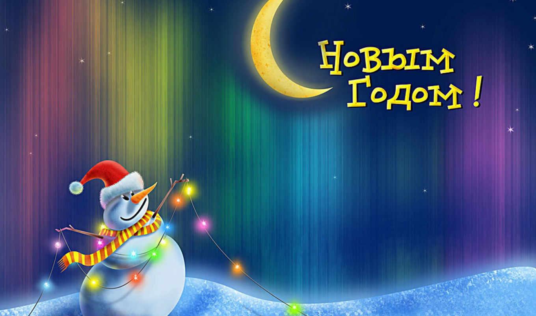 новым, год, годом, новый, снеговик, всех, orient, монако, гирлянда, месяц,
