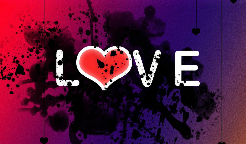 love, рисунок, сердце, кляксы