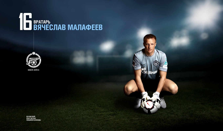 малафеев, вячеслав, вратарь, зенит, футбол, фк, шаблон, мужской,