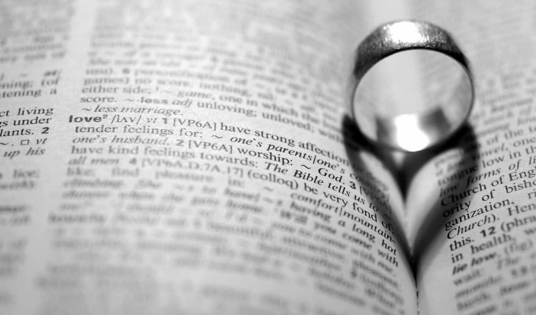 Любовь, словарь, кольцо, серебро