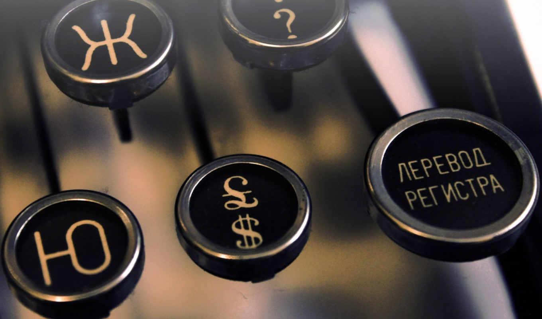 клавиши, символы, буквы, знаки, кнопки,