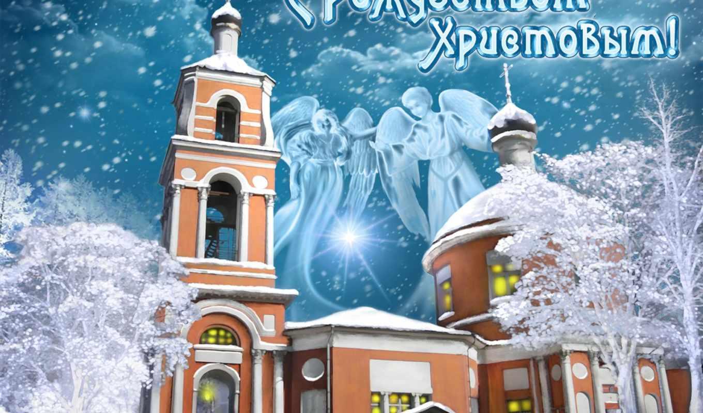 рождеством, открытки, рождественские, год, христовым, letitbit, filesonic, новый, file, всех, счастья, близких, родных, поздравления, depositfiles, vip, подборка, пожеланиями, пусть, здоровья, turbobi