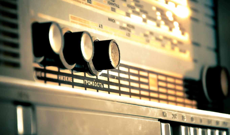 радио,