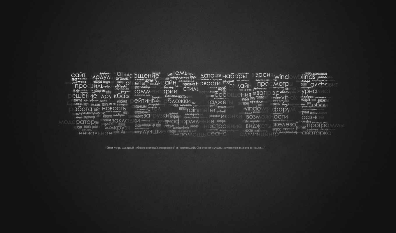 minimalizm, tekst, slova, буквы,