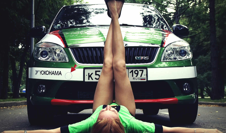 skoda, авто, девушки, girls, legs, cars, women, blondes, автомобили, девушками, car, девушка, green, машина, russia,