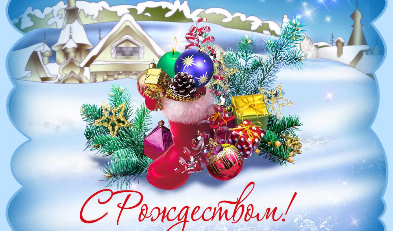 Поздравленья к праздникам рождество