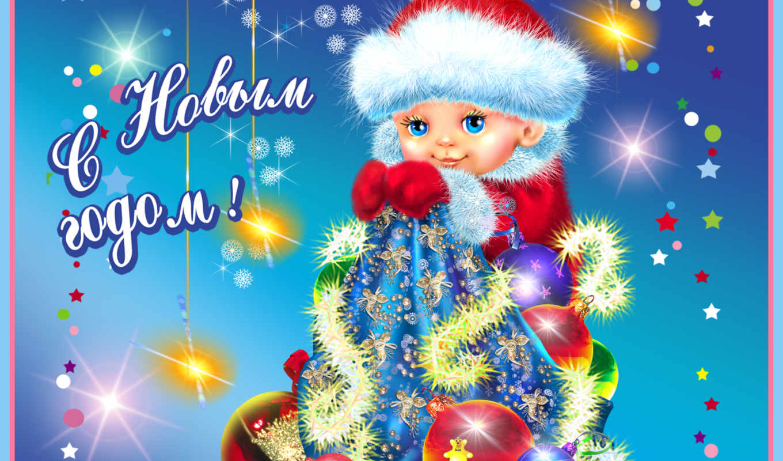 годом, новым, год, дракона, открытки, открытку, сделать, красивые, пусть, всех, новогодние, со,