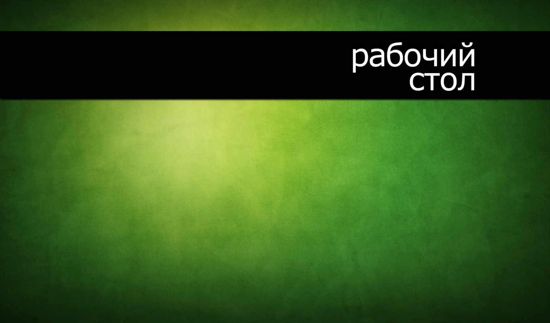 минимализм, зелёный, обоях, полотно,