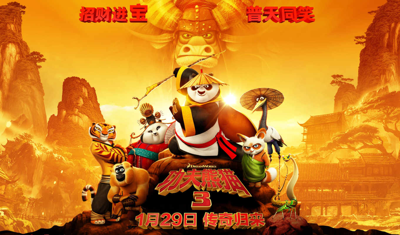 кунг, панда, boo,