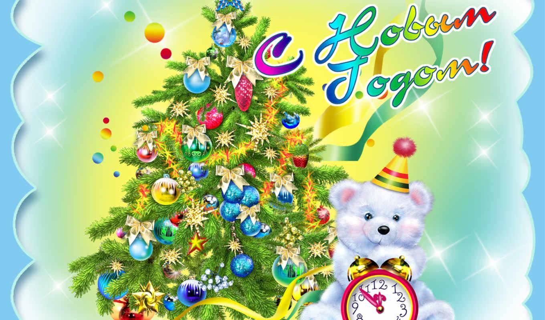 новым, годом, год, новый, новогодняя, рождество, января, праздники, новогодние, елка, года, компьютера, отправить, чтобы,