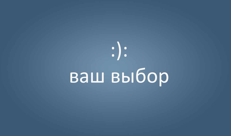 грусть, выбор, радость, настроение, картинка,
