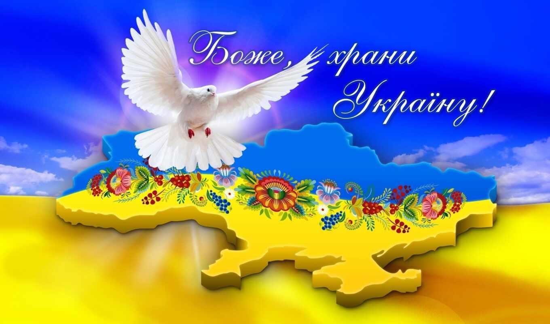 ukraine, прикольные, флаг, красивые, oboi, country, tochka, патриотические,