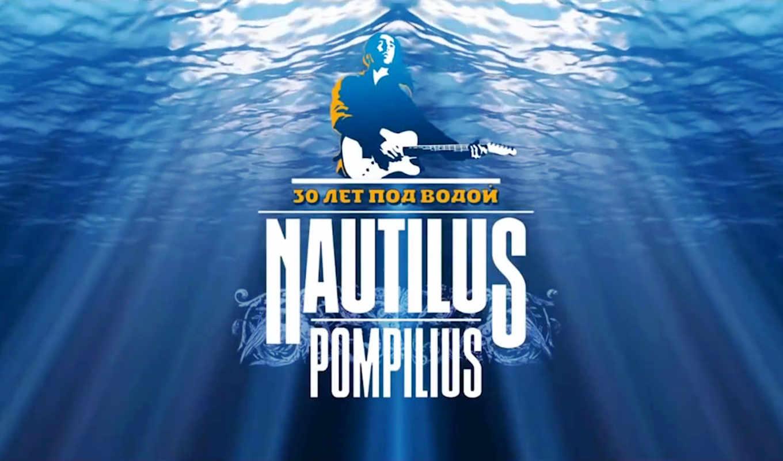 nautilus, помпилиус, лет, водой, под, группы, concert, состоится, event, летия,