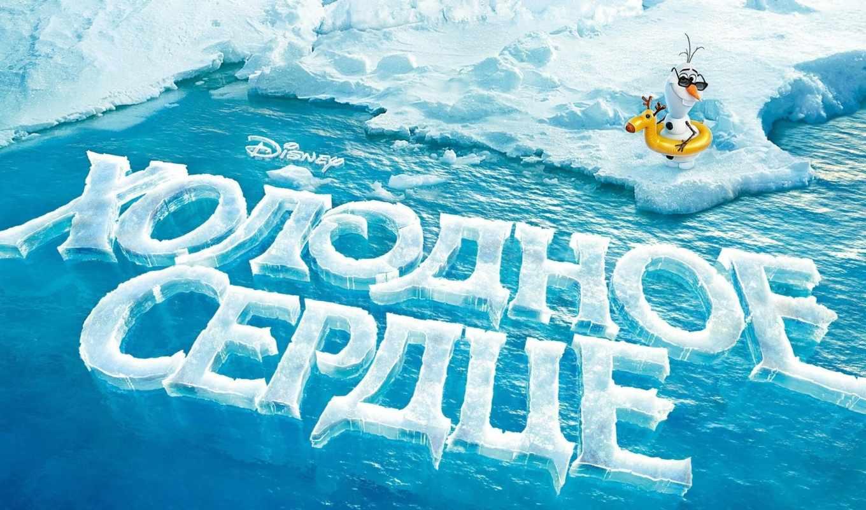 сердце, холод, online, смотреть, cartoon, без, хороший,