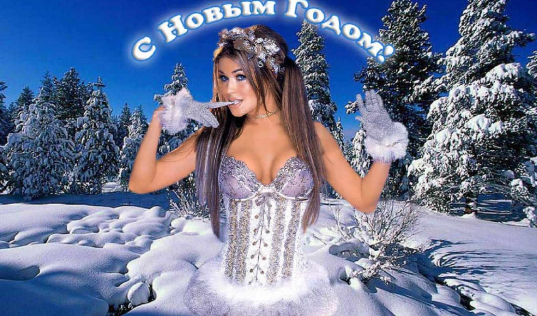 Эро заставка снегурки на комп 15 фотография