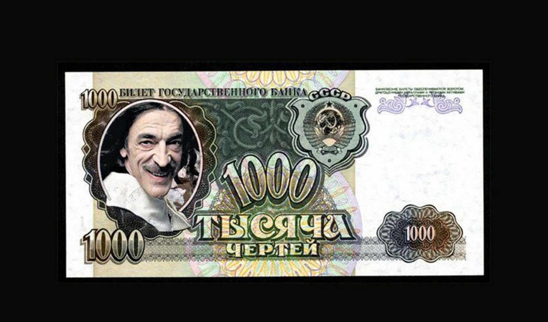 советских, история, денег, money, год, российских, года, коллекция, купюр, купюрах, нов, времён, руб,