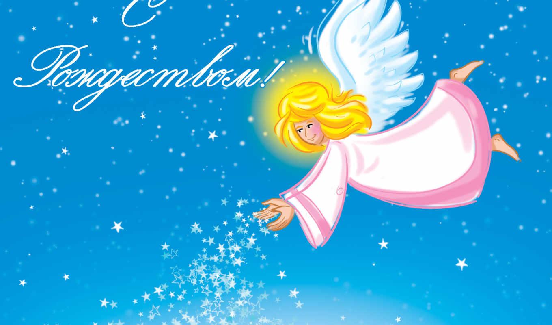 ангел, рождеством, рождественский, рождества, поздравляет, христовым,