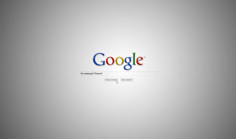 google, поисковик