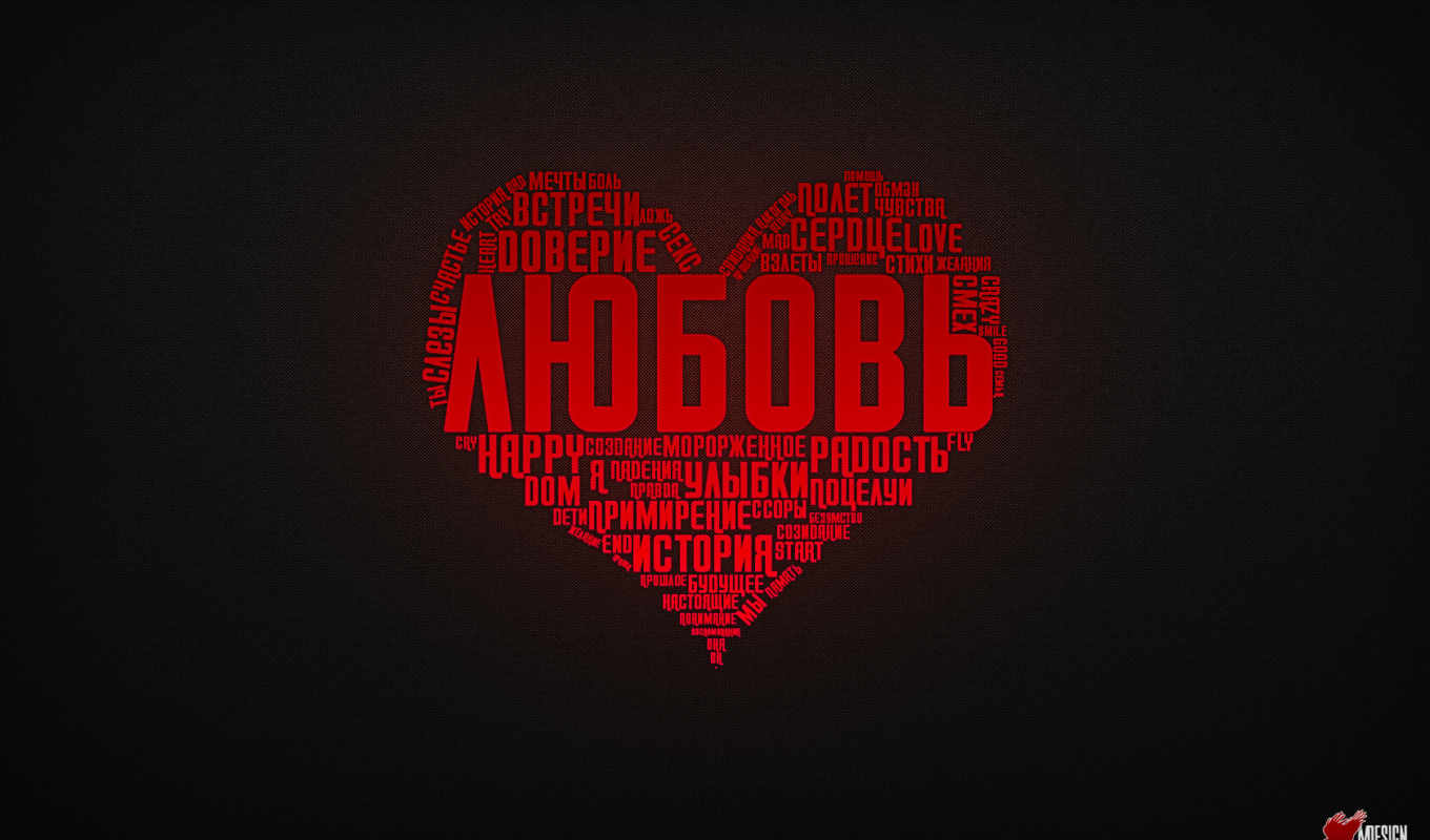 сердце, любовь, typography, views, shape, надписи, минимализм, red, herz, typografie, wide, sunset,