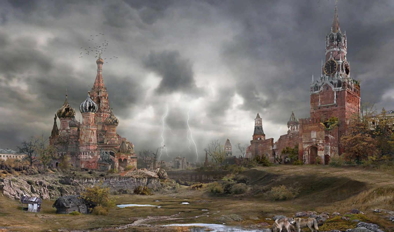 фэнтези, kıyamet, осень, изображение, rкремль, гроза, изображения, апокалипсис, от, picsfab, постапокалипсис, kartinki, будет, картинок, этого, dehşet, похожие, фабрика,