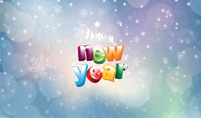 год, new, новогодние, снежинки, поздравление, community, надпись, красивые,