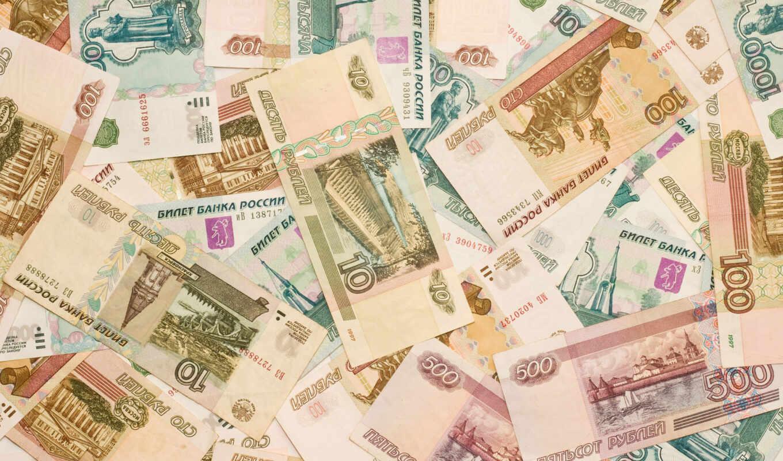 рубли, money, валюта, макро,