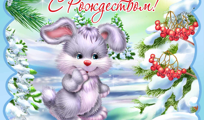 рождеством, gif, merry, новогодние, christmas, вас, resimleri, их, эти, за, изображение, год, baba, открытки, всех, gifleri, noel, новым, янв, годом,
