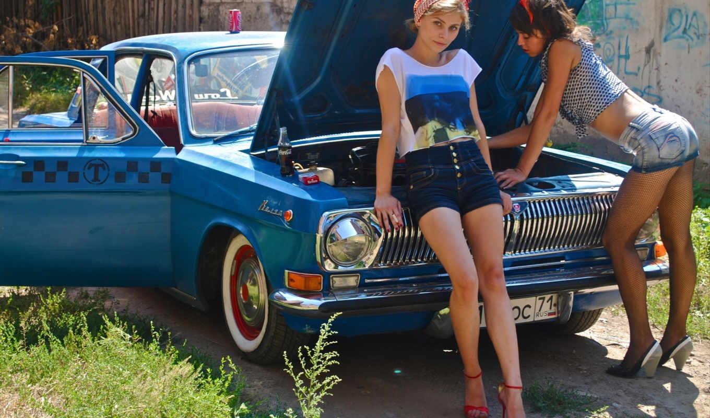 такси, девушки, волга, картинка, газ, просмотров, картинку, широкоформатные,
