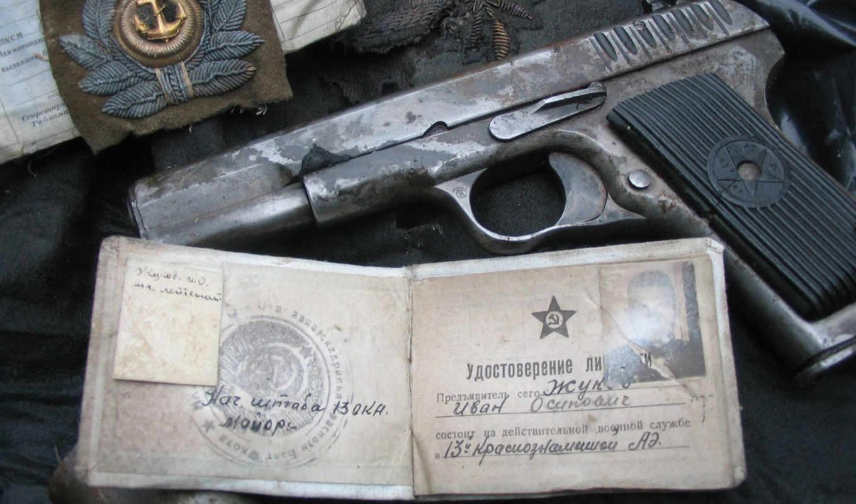 пистолет, удостоверение, ТТ, пряжка
