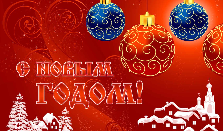 годом, год, новый, новым, новогодние, открытки, пусть, оформления, подборка, новогодняя, праздники, красивые, поздравления,