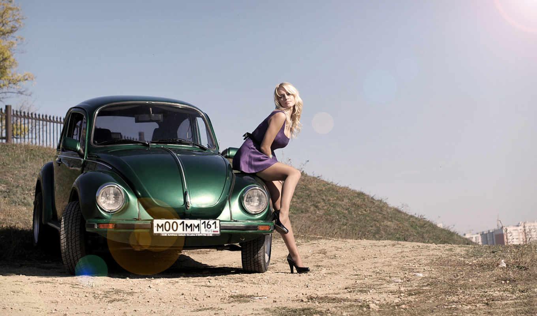 volkswagen, жук, авто, друзей, девушки, девушка,