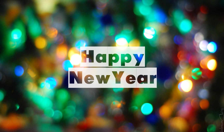 new, год, happy, año, сайте, июня,