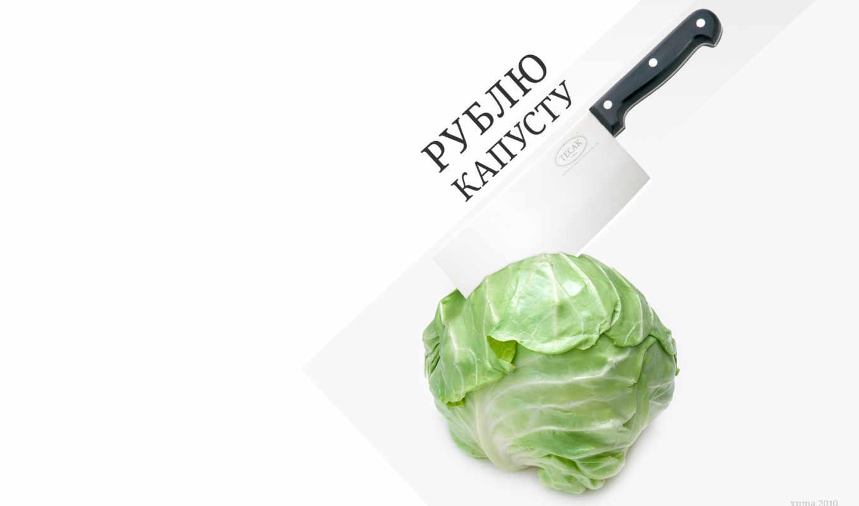 рублю, капусту, капуста, нож, картинку, картинка, креативная, мыши, заработать, кнопкой,