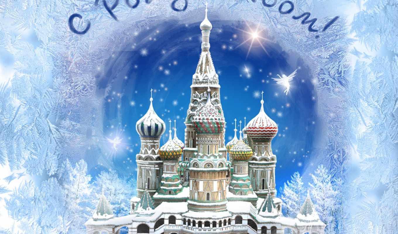 рождеством, вас, открытки, подборка, пусть, праздники, христовым, новым, дек, января, рождество, рождества, wpid, поздравления, emz, yyiu, годом, этот, янв, наступающим, анимационные, через,