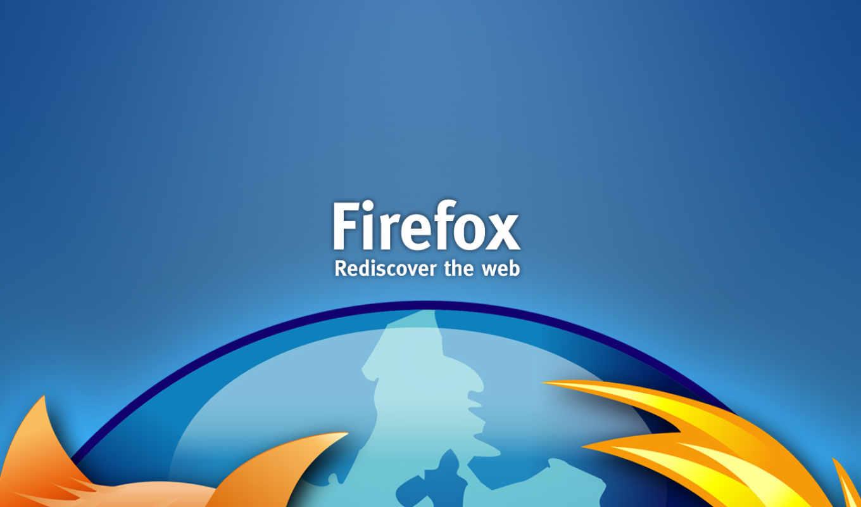 firefox, mozilla, браузер,