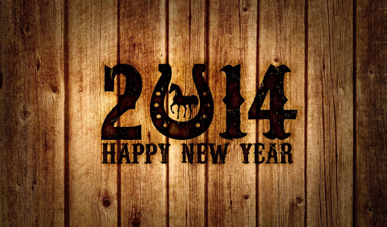 2014,новый год, дерево,