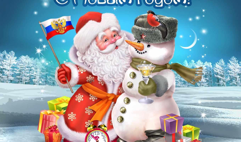 годом, новым, год, новый, новых, вас, наступающим, флаг, мороз, дед, будильник, новогодние, подарки, снеговик, комментариев, просмотров, новогодняя,