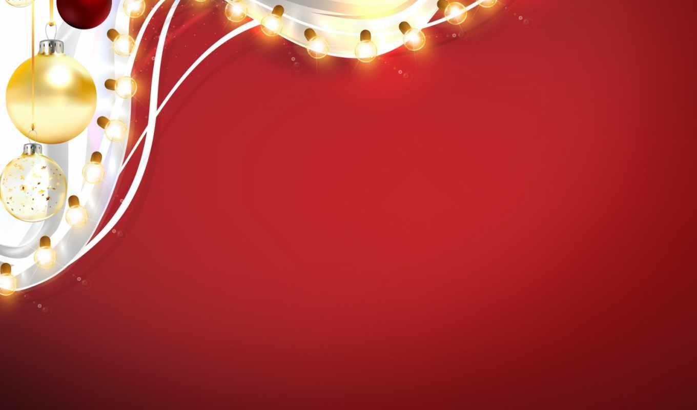 новый, год, новогодние, праздник, christmas, happy, vector, lights, free, background,