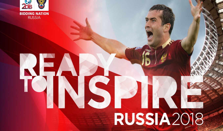 россия, обои, футболу, мира, чемпионат, футбол, fi