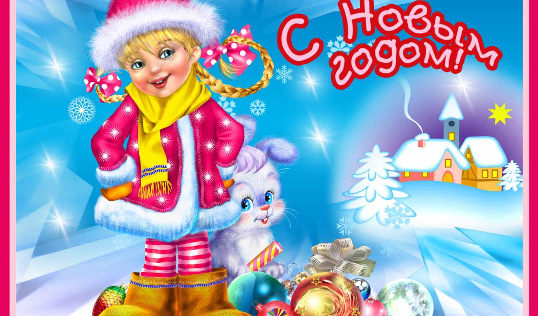 год, новый, годом, новым, открытки, новогодние, ๖๑, праздники, снегурочка,