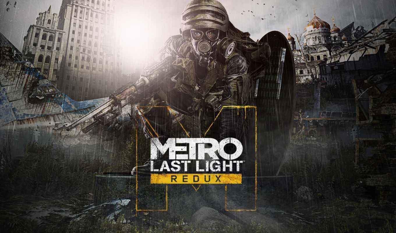 metro, последний, свет, redux,