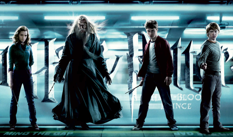 гарри, дамблдор, поттер, hermione, wb, уизли, pp, альбус, рон,