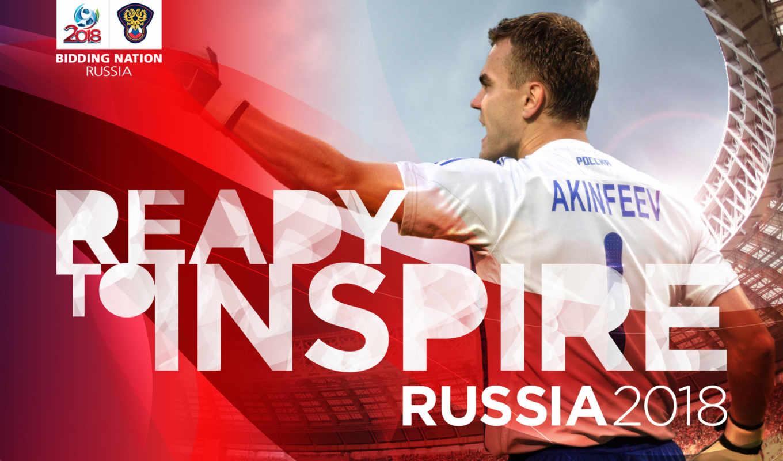 акинфеев, россия, футбол, футболу, fifa, спорт, cup, мира, чемпионат, world, картинка,