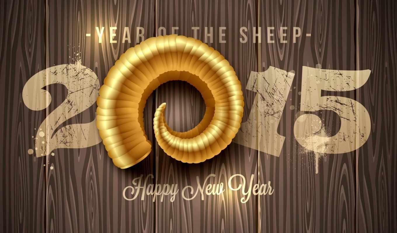 god, овцы, новый,