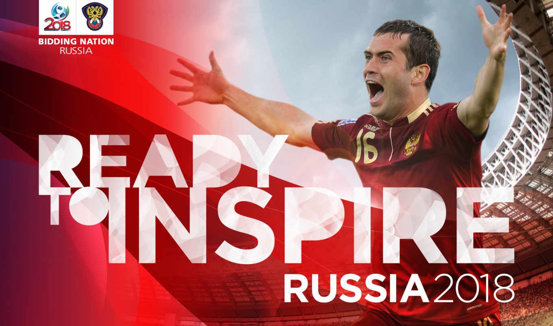 мира, футболу, чемпионат, года, чемпионата, россии,