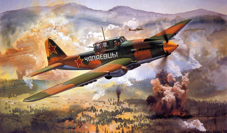 ил, штурмовик, рисованные, ссср, авиация, над, самолеты, cross, roy, советский,