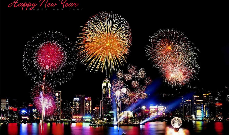 new, year, fireworks, салют, kong, hong, іц, ó¹, happy,