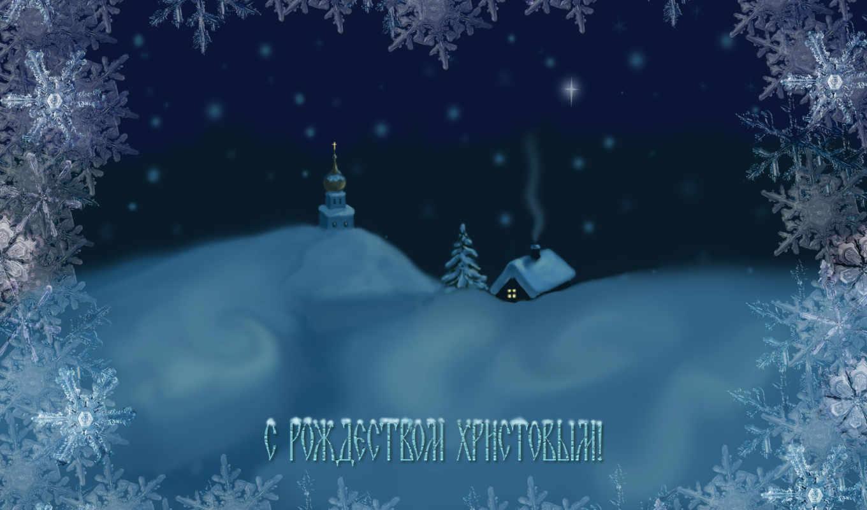 christmas, рождества, христово, рождеством, христова, праздник, открытки, христовым,