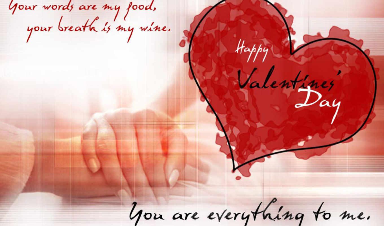 святого, валентина, днем, день, поздравления, февраля,