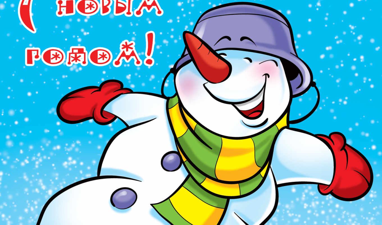 новогодние, новым, годом, подборка, год, снеговик, открытки, ๖๑, просмотров,